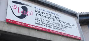ジュビロ磐田ホームゲーム!