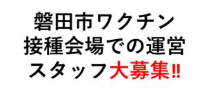 ■磐田市ワクチン接種会場での運営スタッフ募集!