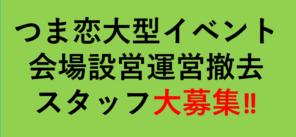 ■つま恋 大型イベント会場 設営・運営・撤去スタッフ募集‼