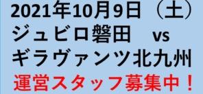 10月9日(土)ジュビロ磐田 vs ギラヴァンツ北九州 運営スタッフ募集!