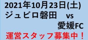 10月23日(土)ジュビロ磐田 vs 愛媛FC 運営スタッフ募集!